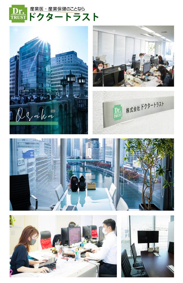 株式会社ドクタートラスト大阪支店の写真SP