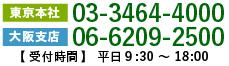産業医紹介等について電話でのお問い合わせ先